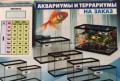 Изготовим аквариумы, Раменское
