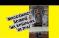 Массажная кушетка, Камень-Рыболов