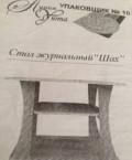 Стол журнальный, Красная Яруга