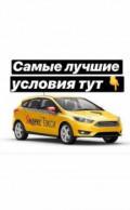 Водитель Яндекс такси, Саратов