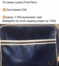 Сумка Fred Perry, Эртиль