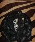 Продам пуховики фирмы Рибок и Термит, мужские кожаные куртки boss, Северск