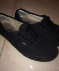Немецкая мужская обувь бренды, кеды Vans Authentic, Краснодар