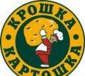 Продавец-кассир в Крошку-Картошку, Лакинск