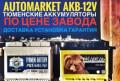 Тюменский аккумулятор «40AH-60AH-65AH-75AH-100AH-1, цена диска сцепления на рено симбол, Казань