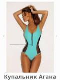 Интернет магазин модной женской одежды из польши, купальник mira sezar, Искитим