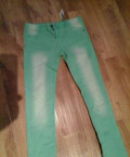 Светло-зеленые джинсы, женские пуховики скидки, Омск