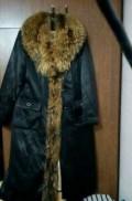 Кашемировое пальто с меховым воротником зимнее купить, пальто на кроличьей подстежке, Пенза