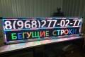 Бегущая строка цветная, Пятигорск