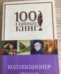 Книга, Калуга