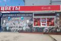 Цветочный магазин, Солуно-Дмитриевское