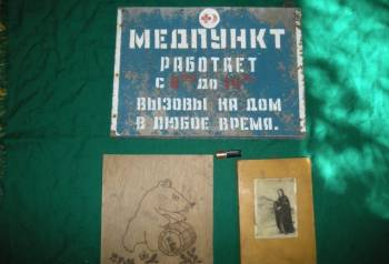 Таблички фанерные Медпункт Святая Медведь Пропан