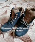 Ботинки мужские кожанные. Турция. 43 р, оригинальные бутсы adidas f50 adizero carnaval trx, Савинский