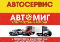 Автослесарь Сварщик, Устьинский