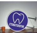 Вывеска панель-кронштейн Стоматология, Москва