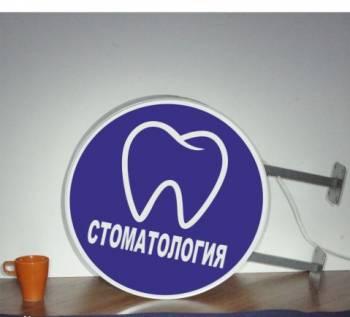Вывеска панель-кронштейн Стоматология