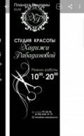 Мастера маникюра, лайшмекер, мастер универсал в ст, Новокуйбышевск