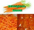 Морковь тёртая соломкой, замороженная, Шумерля