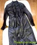 Продам пальто из натуральной кожи б/у, магазин нижнего белья milavitsa каталог, Омск