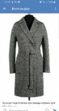 Купить одежду moncler в интернет магазине, пальто, Пыть-Ях