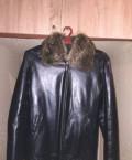 Куртка зимняя, интернет магазин одежды модный рай, Ильинское