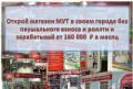 Франшиза сети магазинов без паушалки и роялти, Новоалтайск