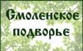Заведующий магазина, Ярцево