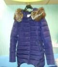 Куртка, пуховик зимний, магазин немецкой одежды takko fashion, Большая Глушица