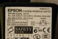 Блок питания для epson PictureMate 500, 42 v, 0.4A, Ровеньки