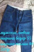 Удлиненная футболка с разрезами с косухой, джинсы мужские новые, Мурманск