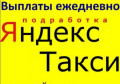 Работа Водитель яндекстакси Подработка Владивосток, Владивосток
