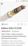 Кабель асбл 3*50, Лысогорская
