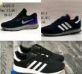 Кроссовки Adidas Nike Columbia р. с 40 по 45, мужские дутики магазин, Русская Поляна