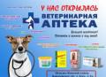 Вакцины, препараты для животных, Давыдово