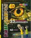 4D энциклопедия Динозавры, Сергеевка