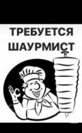 Повар-шаурмист, Саратов