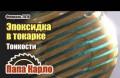 Эпоксидная смола Artline 10 кг, Калуга