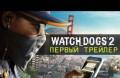 Игра Playstation 4 Watch Dogs 2, Сердобск
