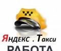 Треб. Водитель в Яндекс Такси, Сургут
