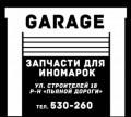Продавец в магазин Автозапчастей, Пенза