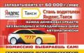 Водитель Яндекс. Такси. (авто выплаты, без выход. ), Нижний Новгород