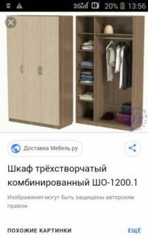 Продам шкаф, б/у