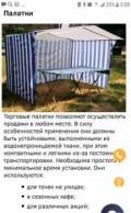 Торговая палатка для торговли трансформер 3на3м, Псков