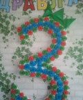 Цифра-3 (для праздника), Заворонежское