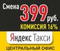 Водители Яндекс. Такси (аренда/личный авто), Оренбург