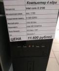 Компьютер 4 ядра intel core i3 1000GB жёсткий диск, Тамбов