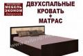 Кровать двуспальная, Волоконовка