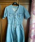 Платье джинсовое р.44, разогревочный костюм гришко, Самара
