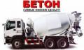 Бетон с доставкой, со скидкой от производителя, Смоленск