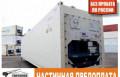 Рефконтейнер 40 Ф без пробега по РФ, Пенза